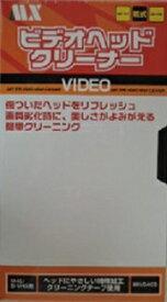 【マクサー】ビデオヘッドクリーナー★乾式/VHS/S-VHS用/新品