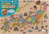 遊んで学べる!木製知育パズルにほんちず★幼児向/対象年齢5歳以上【新品】