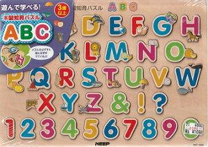 遊んで学べる!木製知育パズル ABC★幼児向/対象年齢3歳以上【新品】