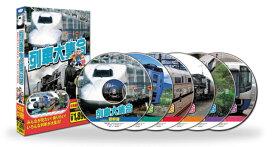 列車大集合 DVD 6枚組 新幹線・JR・トロッコ列車など列車が大集合!
