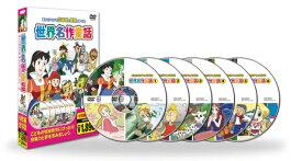世界名作童話  DVD6枚組 楽しいアニメで日本語と英語が学べる!