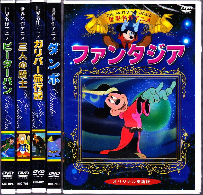 世界名作アニメ ディズニーDVD 5枚セット ピーターパン・三人の騎士・ファンタジア・ガリバー旅行記・ダンボ