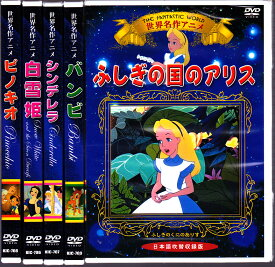 世界名作アニメ ディズニーDVD 5枚セット シンデレラ・ピノキオ・バンビ・白雪姫・ふしぎの国のアリス