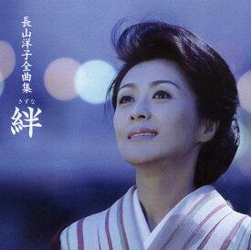 長山洋子全曲集 〜絆〜 全16曲 たてがみ/さだめ雪/他
