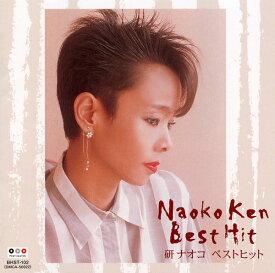 研ナオコ[ベストヒット] 全14曲 愚図/夏をあきらめて/他