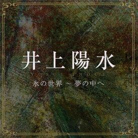 井上陽水 氷の世界〜夢の中へ 全16曲