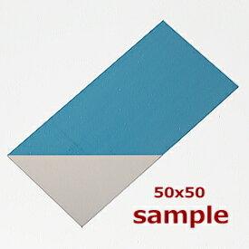 アルミ板サンプル50×50【材質・板厚はご注文フォームでご指定ください】【郵送またはDM便の為、ポスト投函になります】