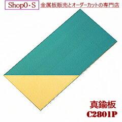 真鍮板C2801P0.5×365×1200