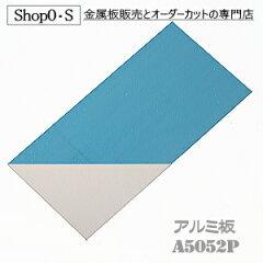 アルミ板A5052P0.8×200×400