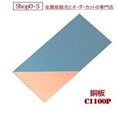 銅板C1100P0.2×365×1200