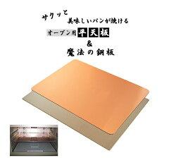 ショップ限定!オーダーメード【2.0mm】『ステンレス製平天板』&【0.8mm】『パンをさくっと焼く魔法の銅板』のセット