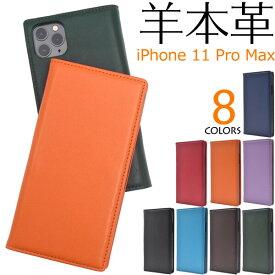 スマホケース アイフォン iPhone11 Pro Max用 羊本革 薄型 手帳型 シープスキンレザー TPU 柔らか 男女兼用 着脱簡単 マグネット カードポケット