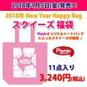 【追加販売1月10日分】【1月5日発売・予約販売】スクイーズ SQUEEZE 2018年 Picnic福袋 11点入り オリジナルトートバッグ