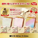 【5月30日発売】超BIG食パンスライス2 第二弾 原宿Picnic ピクニック スクイーズ SQUEEZE