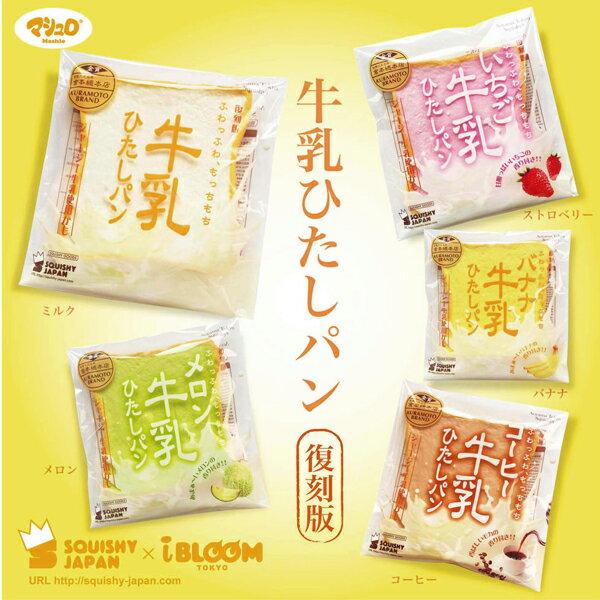 【10月29日発売】【DM便可】スクイーズ SQUEEZE 牛乳ひたしパン 復刻版