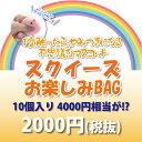 スクイーズ SQUEEZE お楽しみBAG 10点以上入り4000円相当