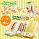 【9月1日発売】スクイーズ SQUEEZE ぷにっと リアルサンドイッチ 食品サンプル