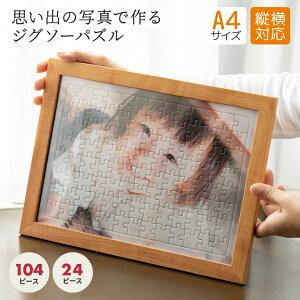 写真パズル A4サイズ フレーム付き 104ピース ジグソーパズル 写真入り 写真 オーダーメイド オリジナル パズル ギフト プレゼント 記念 結婚 誕生日 データ必要