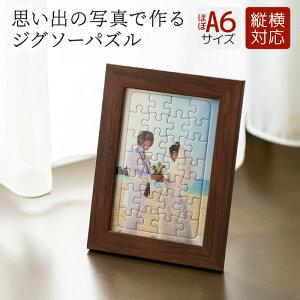 写真パズル A6サイズ フレーム付き 28ピース ジグソーパズル 写真入り 写真 オーダーメイド オリジナル パズル ギフト プレゼント 記念 結婚 誕生日 データ必要