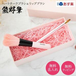 名入れ 熊野筆 メイクブラシ 2点セット かわいいハートブラシ KOYUDO 化粧筆 アイシャドウブラシ チークブラシ リップブラシ 化粧ブラシ