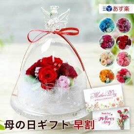 大人気エンジェルガラスドーム プリザーブドフラワー メッセージカード無料 ラッピング無料 母の日