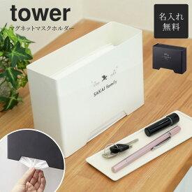 名入れ マグネットマスクホルダー タワー tower 山崎実業 マスク収納 マスク マスクケース 玄関 マグネット シンプル おしゃれ