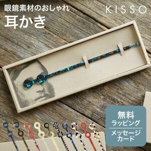 耳かき Sabae mimikaki 鯖江 耳掻き 眼鏡 日本製 ギフト ラッピング 無料メッセージカード