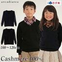 アルカディアルカ カシミヤ100% 子供 Vネックセーター 100〜120cm (カシミヤ セーター スクール ニット カシミア キッ…