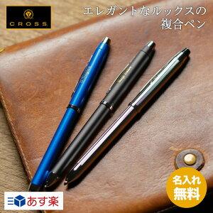 母の日 父の日 プレゼント 実用的 名入れ ボールペン 多機能ペン CROSS テックスリー TECH3 名前入り ギフト ビジネス シャープペン シャーペンセット ラッピング ギフト