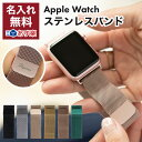 アップルウォッチバンド ステンレス LONAMI 38mm 40mm 42mm AppleWatch5 6 SE 対応 ベルト ギフト LONAMI ロナミ ギフト