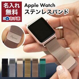 名入れ アップルウォッチバンド 送料無料 ステンレス LONAMI 38mm 40mm 42mm AppleWatch5 6 SE 対応 ベルト ギフト LONAMI ロナミ ギフト