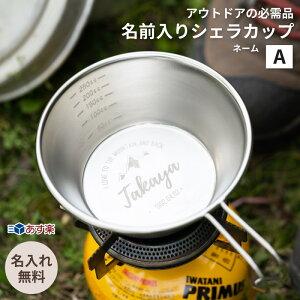 父の日 名入れ 日本製シェラカップ 目盛り付き デザインA アウトドア キャンプ カップ 名前入り 記念品 卒業祝い ギフト プレゼント ラッピング 無料メッセージカード ギフト
