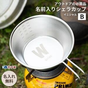 名入れ 日本製シェラカップ 目盛り付き デザインB アウトドア キャンプ カップ 名前入り 記念品 卒業祝い ギフト プレゼント ラッピング 無料メッセージカード ギフト