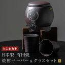 名入れ 焼酎サーバー グラスセット 父の日 プレゼント 実用的 デザインA グラス 酒器 和食器 焼酎 日本酒 お祝い 名前…