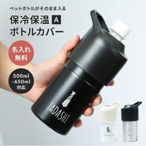 名入れ 保冷・保温ボトルインボトル ハンドルタイプ ペットボトルホルダー ボトルカバー ボトルケース 保温 保冷 マイボトル 二重構造 オリジナル ギフト プレゼント 無料メッセージカー
