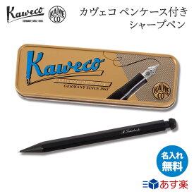 名入れ カヴェコ シャープペンシル ペンシルスペシャル ブラック 0.5mm ペンケース付き KAWECO シャーペン 入学祝い 卒業祝い 就職祝い ビジネス 文房具 筆記用具 ギフト プレゼント 名前入り ネーム入り