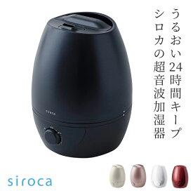 シロカ siroca 5L加湿器 SD-C113 [大容量5L/給水タンク分離/超音波式加湿/抗菌仕様]