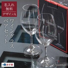 名入れ RIEDEL オヴァチュア ペア ワイングラス デザインA クリスタルガラス お祝い 誕生日 結婚祝い ギフト ラッピング 無料メッセージカード 記念日 ペアギフト