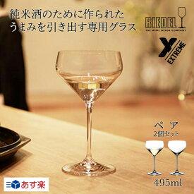 リーデル 正規販売 RIEDEL 日本酒 酒器 純米酒 <エクストリーム> グラス 純米 (2個入) 4441/27 無料メッセージカードラッピング グラス Extreme