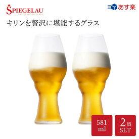 シュピゲラウ SPIEGELAU正規販売 クラフトビールグラス インディア・ペールラガー(2個入) 無料メッセージカードラッピング