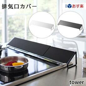 排気口カバー タワー tower 山崎実業 排気口 オシャレ キッチン コンロ 油はね