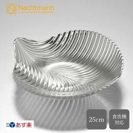 ナハトマン Nachtmann正規販売 マンボ ボウル 25cm(1個入)ギフトボックス入 77677G 無料メッセージカードラッピング