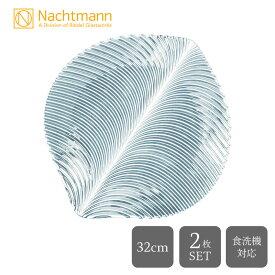 ナハトマン Nachtmann正規販売 マンボ チャージャープレート 32cm(2枚入) 98034 無料メッセージカードラッピング