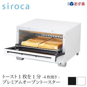 シロカ siroca プレミアムオーブントースター すばやき(4枚) ST-4A251 [瞬間発熱/ノンフライ調理/コンベクション/オーブン/惣菜の温め直し/扉の取り外し可/レシピ付]