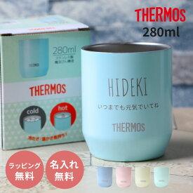 名入れ サーモス THERMOS 真空断熱カップ JDH-280C 280ml 真空断熱構造 保温 保冷 タンブラー 名入れタンブラー グラス ステンレスタンブラー 食洗器 名前入り ステンレス バレンタインデー ギフト