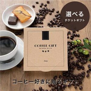 Anny 【選べる】コーヒー好きに贈るギフト 送料無料 ギフトチケット 珈琲 コーヒー お返し カタログ 結婚祝い 記念日 誕生日 贈り物 プレゼント ギフト おしゃれ