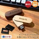 名入れ USBメモリ 32GB ピュールウッドrotate 名前入り 刻印 木製 ウッド プレゼント ギフト ラッピング 記念品 入学 卒業 就職