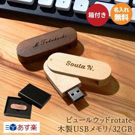 名入れ USBメモリ USB3.0 32GB ピュールウッドrotate 名前入り 刻印 木製 ウッド プレゼント ギフト ラッピング 記念品 入学 卒業 就職