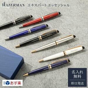父の日 プレゼント 実用的 名入れ ボールペン WATERMAN ウォーターマン エキスパート エッセンシャル 送料無料 名前入り ビジネス メンズ レディース ネーム入り ギフト