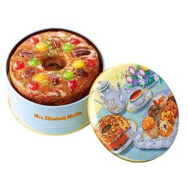 【送料込】ミセスエリザベスマフィン缶入りフルーツケーキ(通常缶)